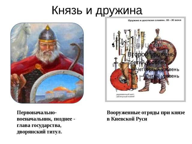 Князь и дружина Первоначально- военачальник, позднее - глава государства, дво...