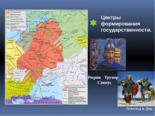 Центры формирования государственности. Аскольд и Дир. Рюрик Трувор Синеус