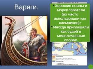 Варяги. Хорошие воины и мореплаватели (их часто использовали как наемников);