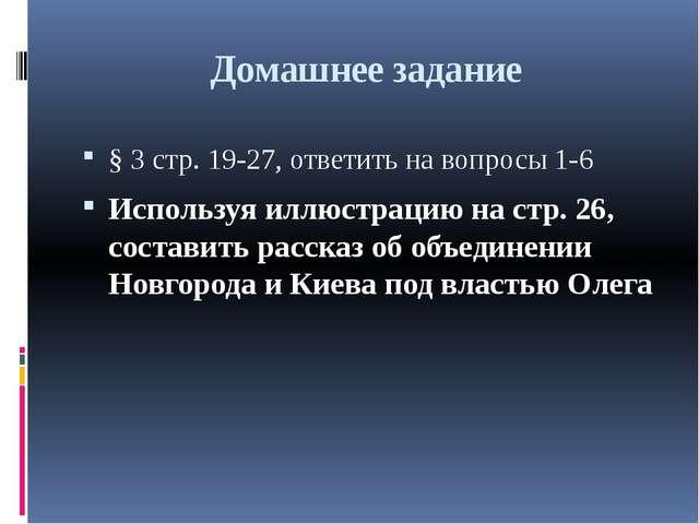 Домашнее задание § 3 стр. 19-27, ответить на вопросы 1-6 Используя иллюстраци...