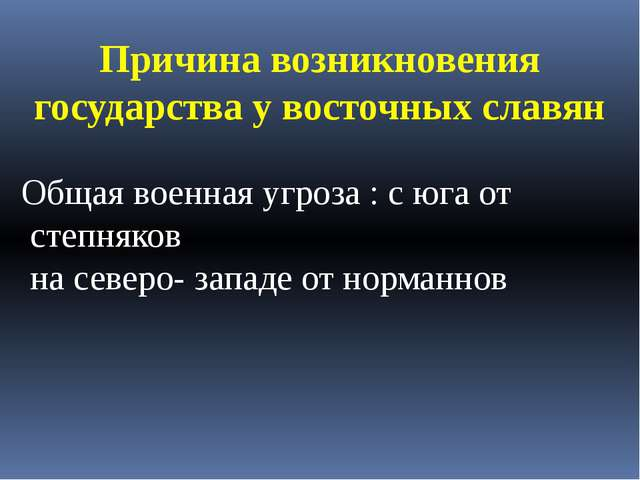 Причина возникновения государства у восточных славян Общая военная угроза : с...
