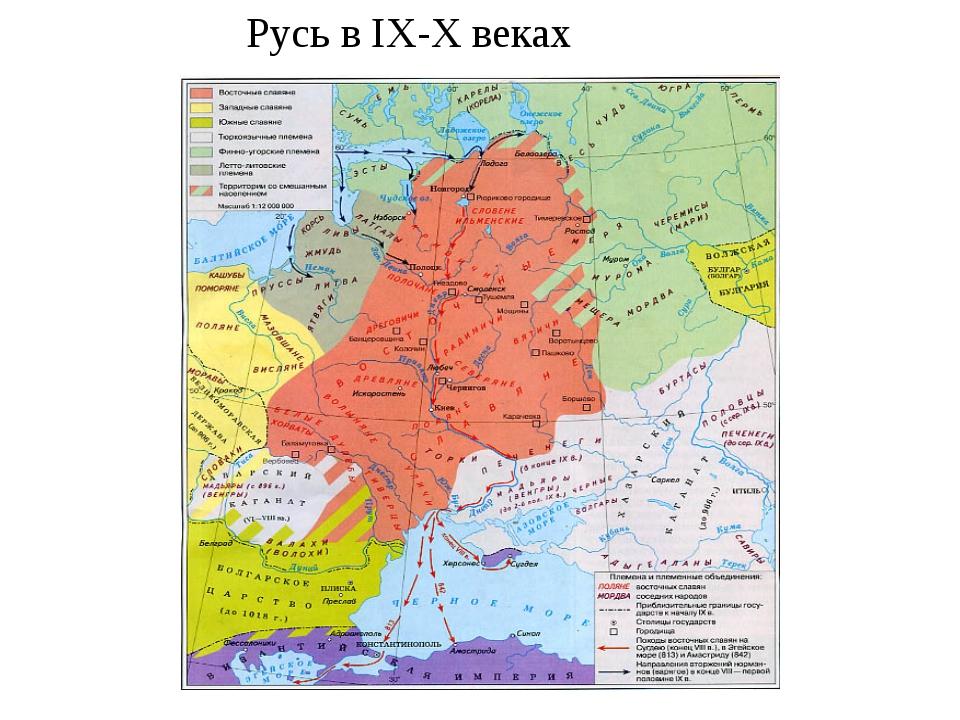 Русь в IX-X веках