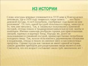 Слово «посуда» впервые упоминается в XVII веке в Новгородских летописях, где