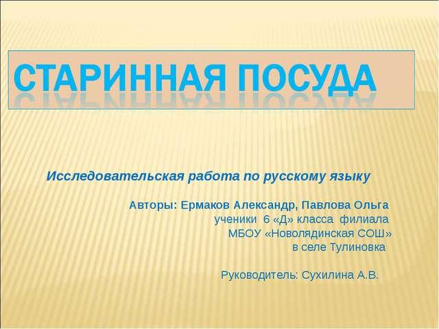 Исследовательская работа по русскому языку Авторы: Ермаков Александр, Павлова...