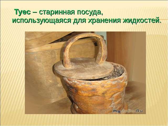Туес – старинная посуда, использующаяся для хранения жидкостей.