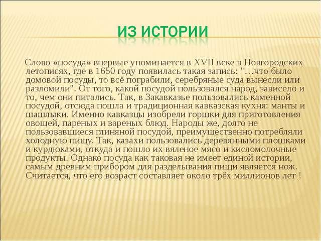 Слово «посуда» впервые упоминается в XVII веке в Новгородских летописях, где...
