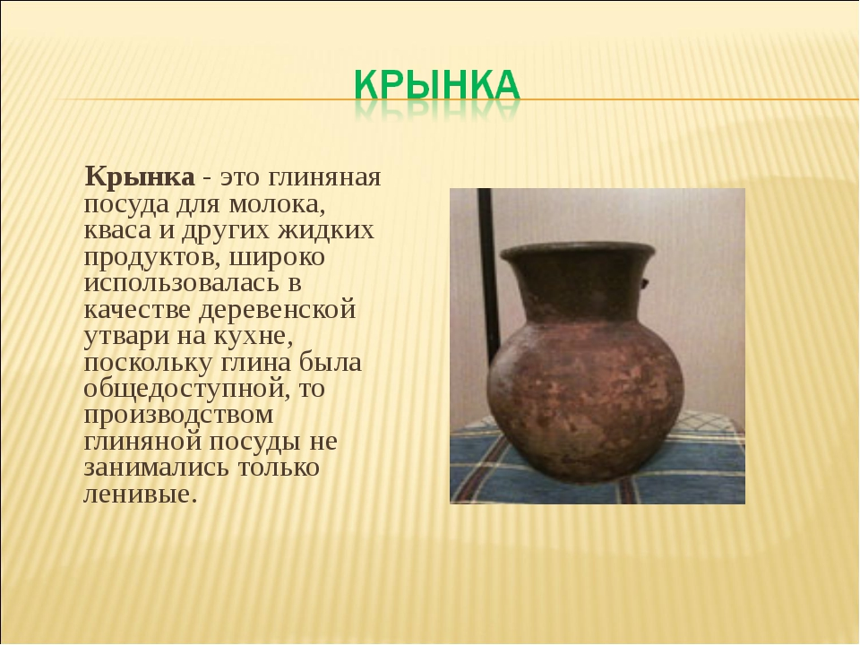 Крынка- это глиняная посуда для молока, кваса и других жидких продуктов, ши...