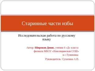Исследовательская работа по русскому языку Автор: Широков Денис, ученик 6 «Д»