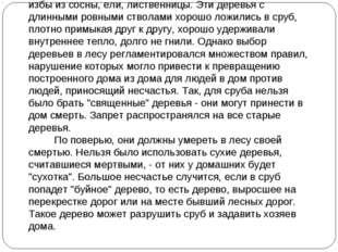 Особые требования предъявлялись и к строительному материалу. Русскиепредпоч