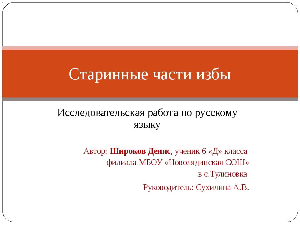 Исследовательская работа по русскому языку Автор: Широков Денис, ученик 6 «Д»...