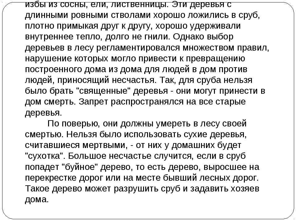 Особые требования предъявлялись и к строительному материалу. Русскиепредпоч...