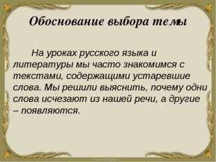 Обоснование выбора темы На уроках русского языка и литературы мы часто знаком