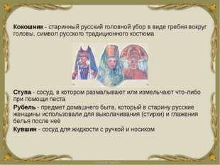 Кокошник - старинный русский головной убор в виде гребня вокруг головы, симво