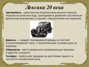 Лексика 20 века Автомобиль - транспортная безрельсовая машина главным образом
