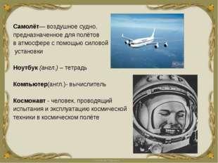 Самолёт— воздушное судно, предназначенное для полётов в атмосфере с помощью с