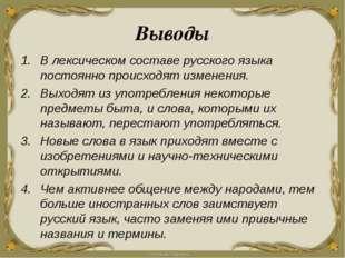 Выводы В лексическом составе русского языка постоянно происходят изменения. В