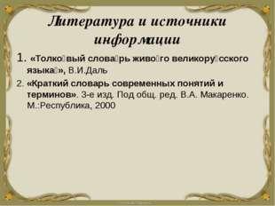Литература и источники информации 1. «Толко́вый слова́рь живо́го великору́сск
