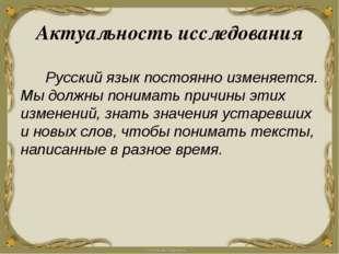 Актуальность исследования Русский язык постоянно изменяется. Мы должны понима
