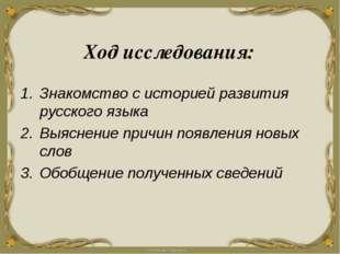 Ход исследования: Знакомство с историей развития русского языка Выяснение при