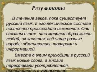 Результаты В течение веков, пока существует русский язык, в его лексическом с