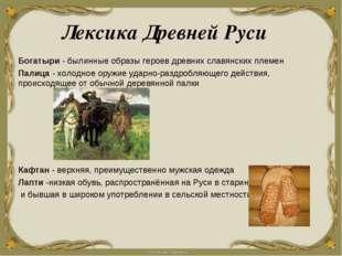 Лексика Древней Руси Богатыри - былинные образы героев древних славянских пле