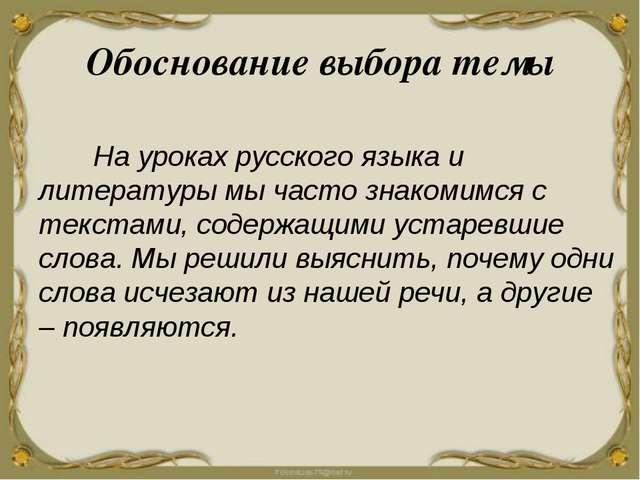 Обоснование выбора темы На уроках русского языка и литературы мы часто знаком...