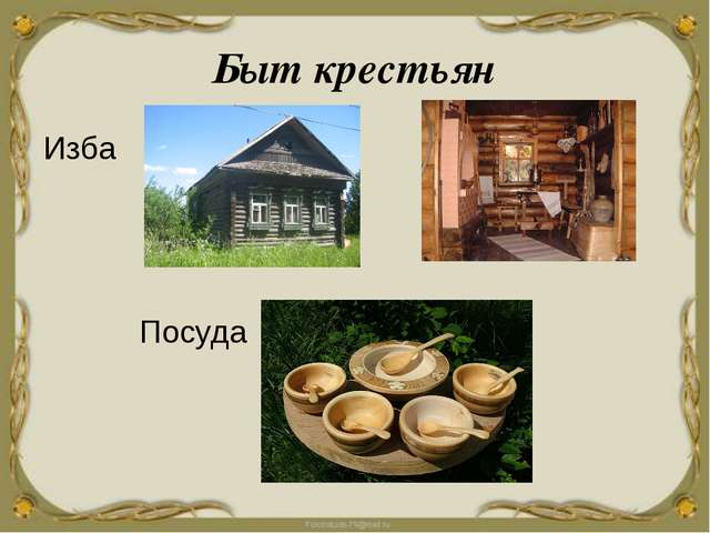 Быт крестьян Изба Посуда