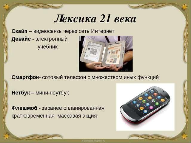 Лексика 21 века Скайп – видеосвязь через сеть Интернет Девайс - электронный у...