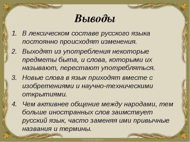 Выводы В лексическом составе русского языка постоянно происходят изменения. В...