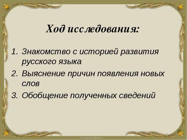 Ход исследования: Знакомство с историей развития русского языка Выяснение при...