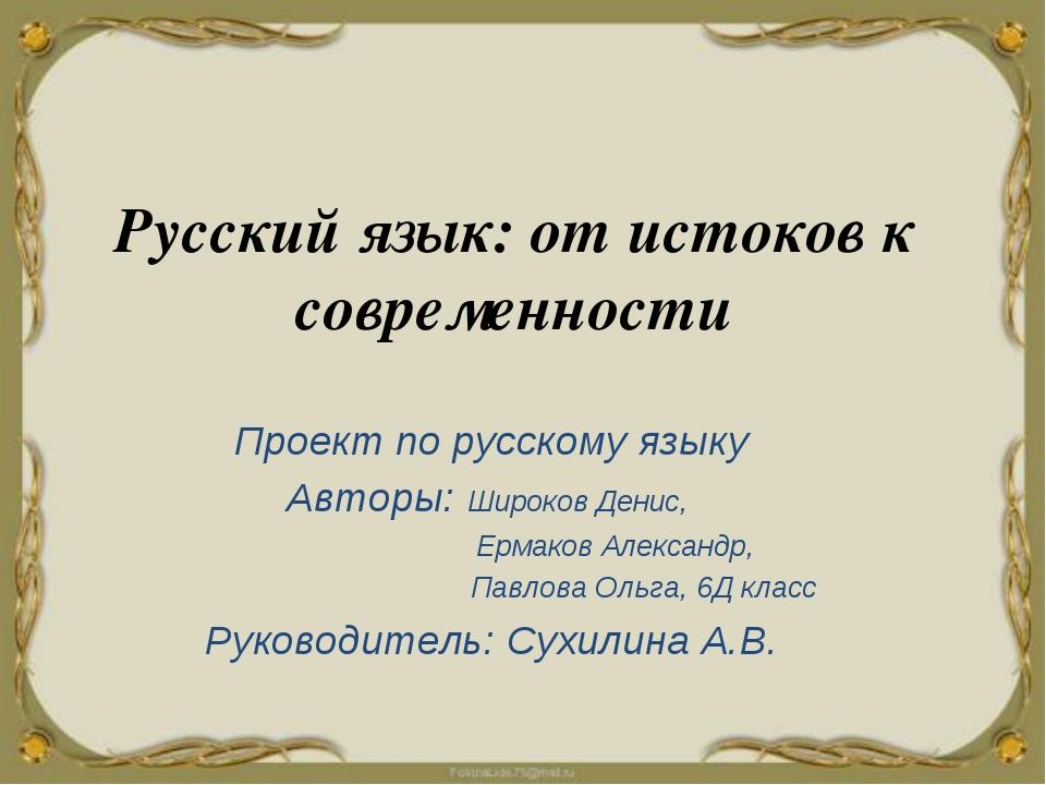 Русский язык: от истоков к современности Проект по русскому языку Авторы: Шир...