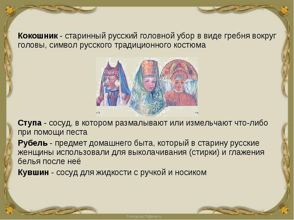 Кокошник - старинный русский головной убор в виде гребня вокруг головы, симво...