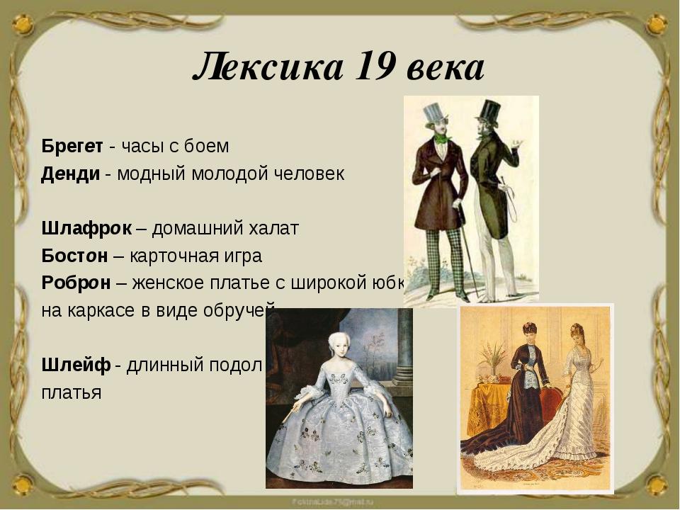 Лексика 19 века Брегет - часы с боем Денди - модный молодой человек Шлафрок –...