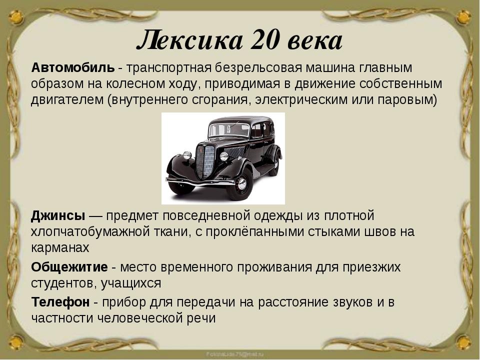 Лексика 20 века Автомобиль - транспортная безрельсовая машина главным образом...