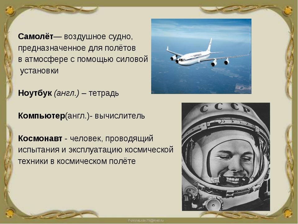 Самолёт— воздушное судно, предназначенное для полётов в атмосфере с помощью с...