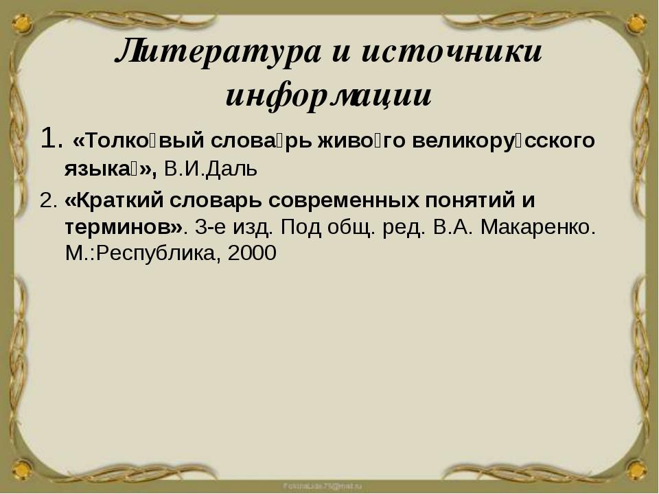 Литература и источники информации 1. «Толко́вый слова́рь живо́го великору́сск...