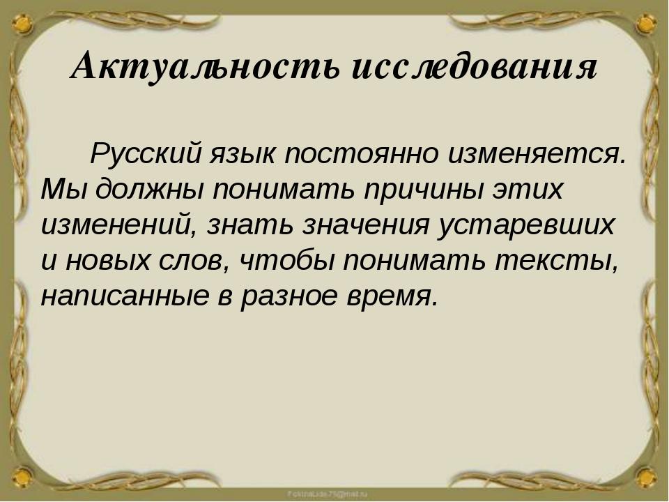 Актуальность исследования Русский язык постоянно изменяется. Мы должны понима...