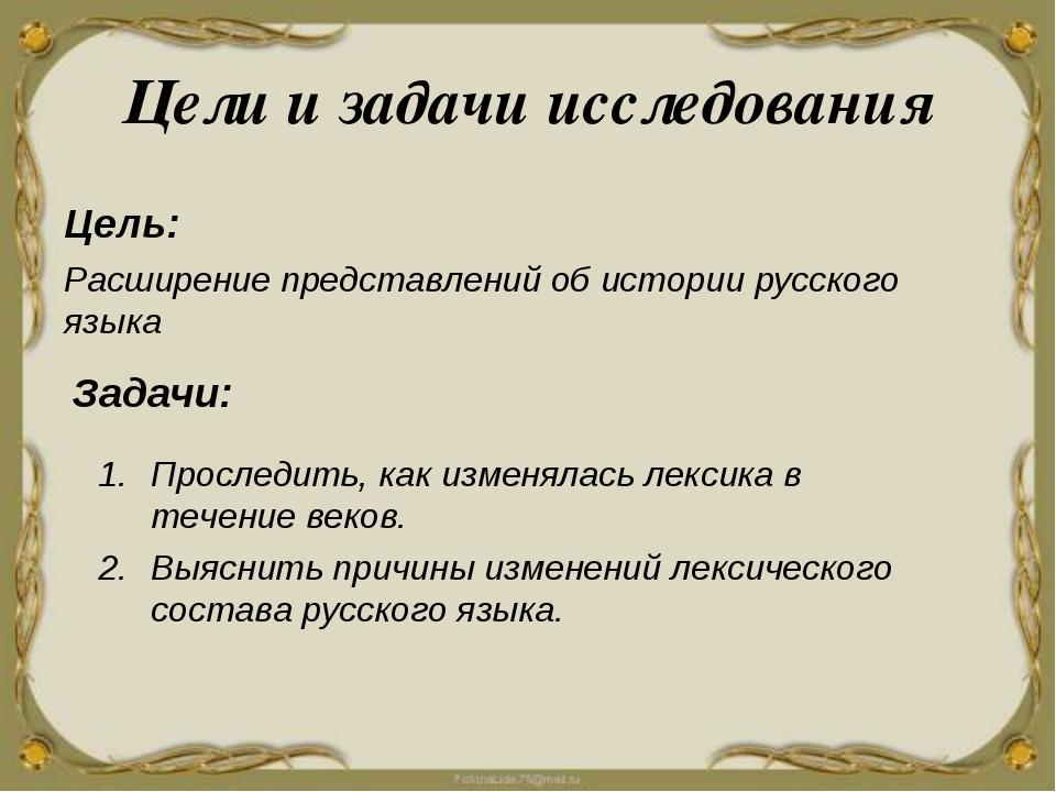 Цели и задачи исследования Цель: Расширение представлений об истории русского...
