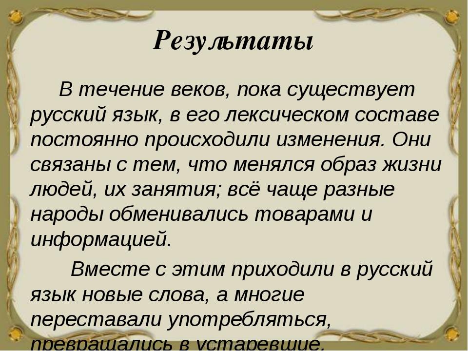 Результаты В течение веков, пока существует русский язык, в его лексическом с...
