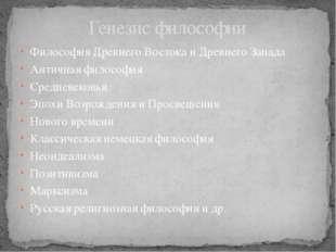 Философия Древнего Востока и Древнего Запада Античная философия Средневековья