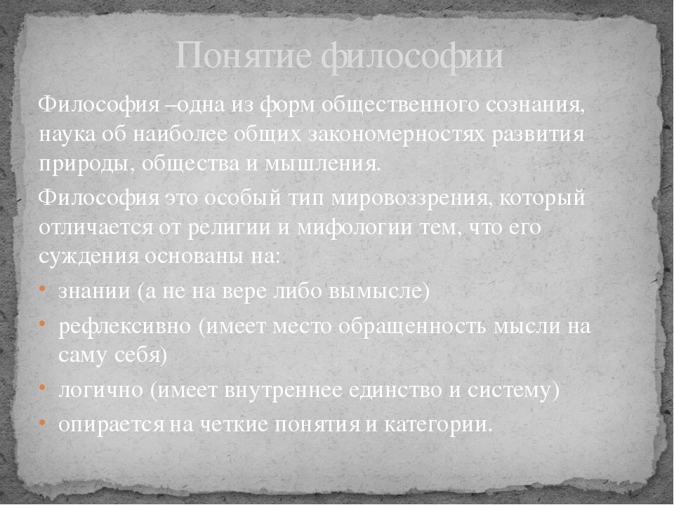 Философия –одна из форм общественного сознания, наука об наиболее общих закон...