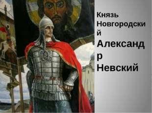 Князь Новгородский Александр Невский
