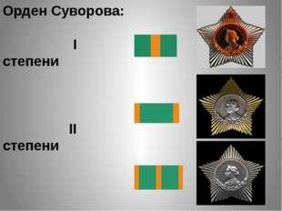 Орден Суворова: I степени II степени IIIстепени
