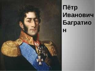Пётр Иванович Багратион
