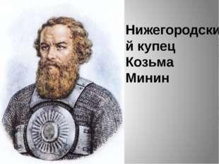 Нижегородский купец Козьма Минин