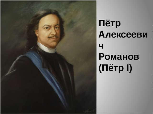 Пётр Алексеевич Романов (Пётр I)