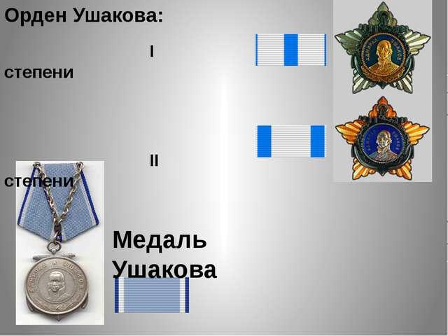 Орден Ушакова: I степени II степени Медаль Ушакова