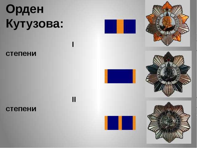 Орден Кутузова: I степени II степени III степени