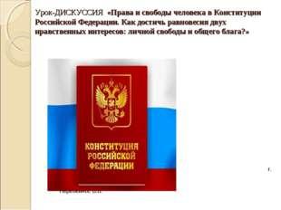 Урок-ДИСКУССИЯ «Права и свободы человека в Конституции Российской Федерации.