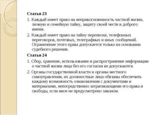 Статья 23 1. Каждый имеет право на неприкосновенность частной жизни, личную и
